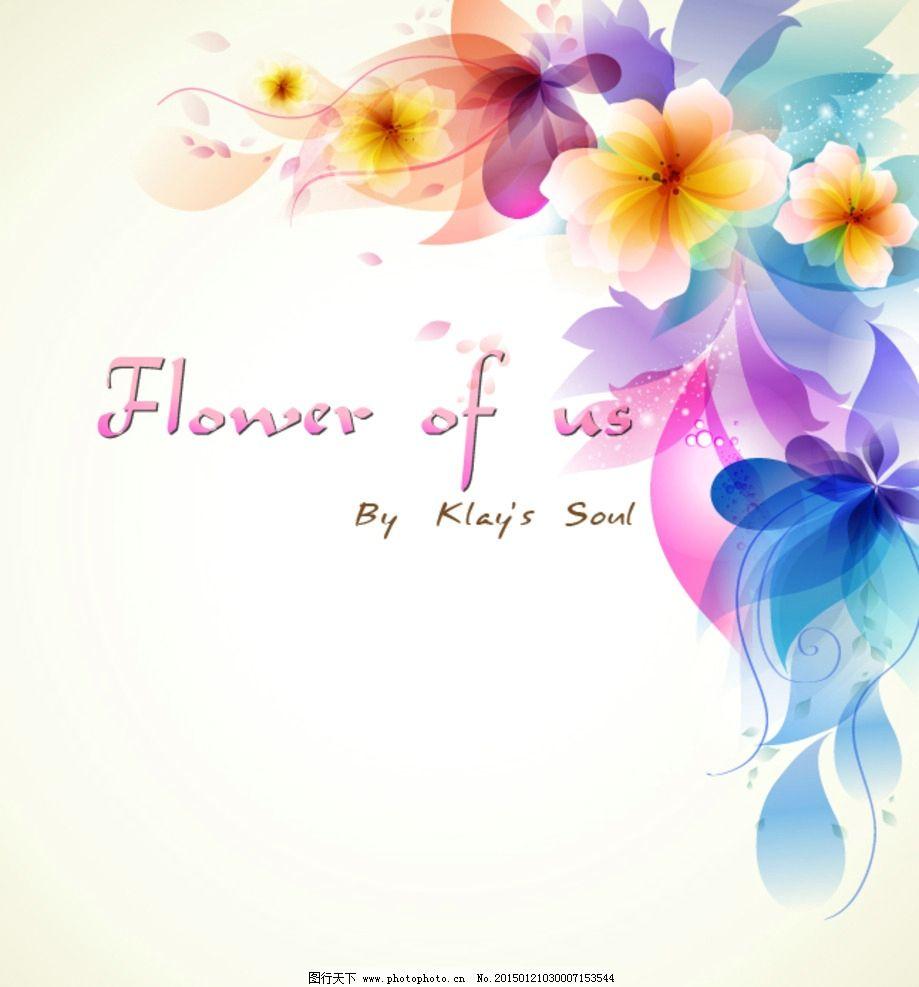 唯美 矢量 花朵 渐变 淡雅  设计 广告设计 海报设计  ai
