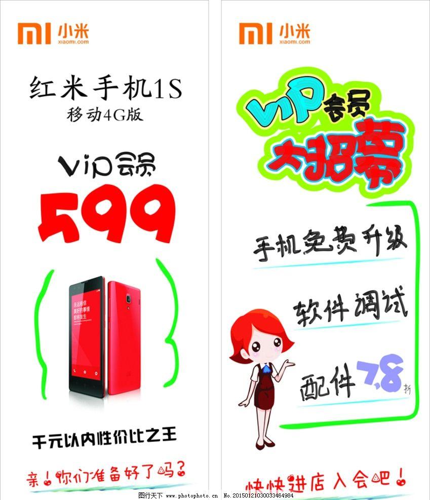 小米pop图片,红米手机 卡通人物 手绘字-图行天下图库