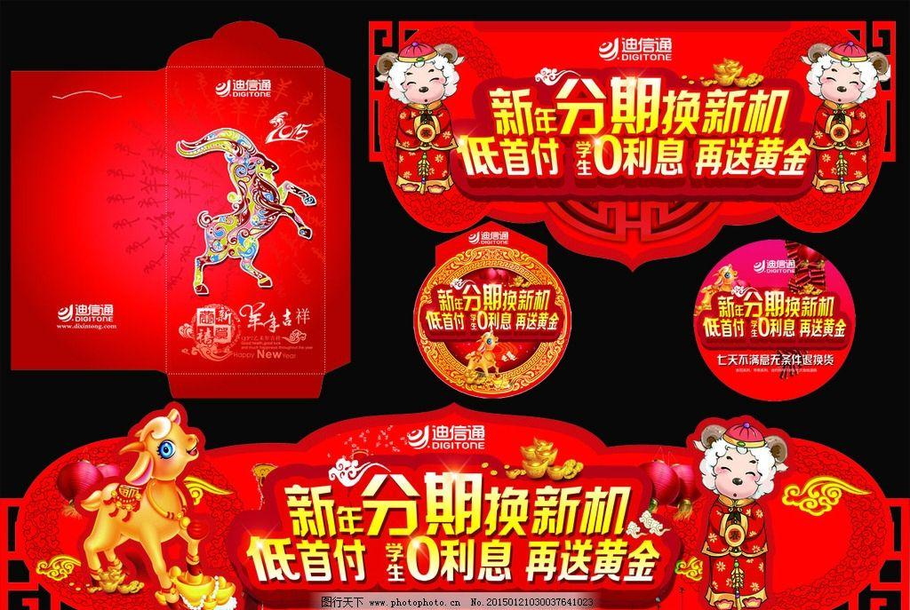 春节手绘海报图片手机