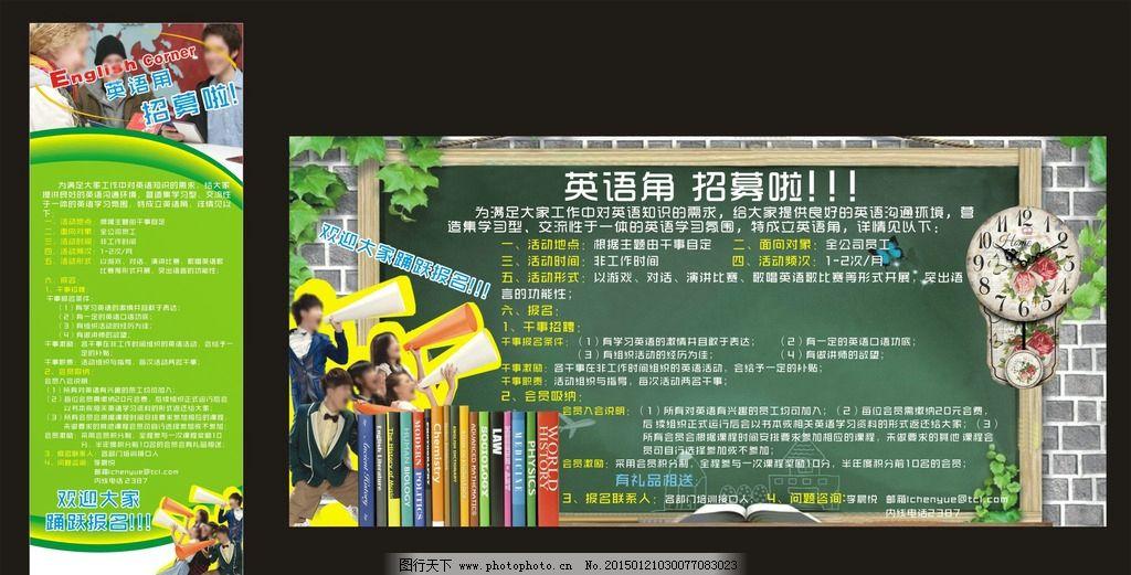 培训海报 学校海报 英语海报 学校展架 培训展架 英语展架 英语角展