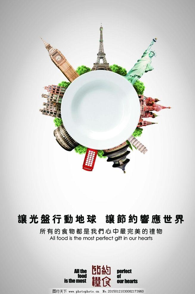 节约粮食公益海报图片图片
