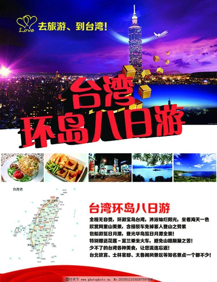 台湾 旅游 宣传单 旅游宣传单 台湾旅游 宣传单模板 环岛游 设计 广告