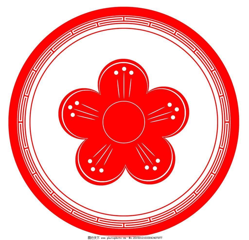 圆形梅花图片