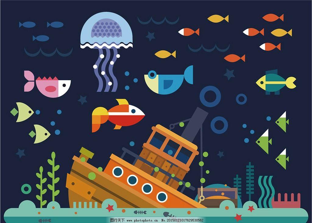 海底世界 卡通 鱼 海洋生物 卡通海底 海洋动物 小鱼 海草 船 卡通