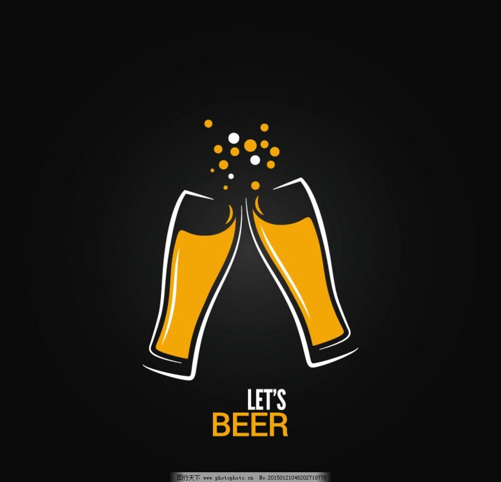 餐饮图标 饮料 啤酒 餐饮美食 设计 矢量 eps 设计 生活百科 餐饮美食图片