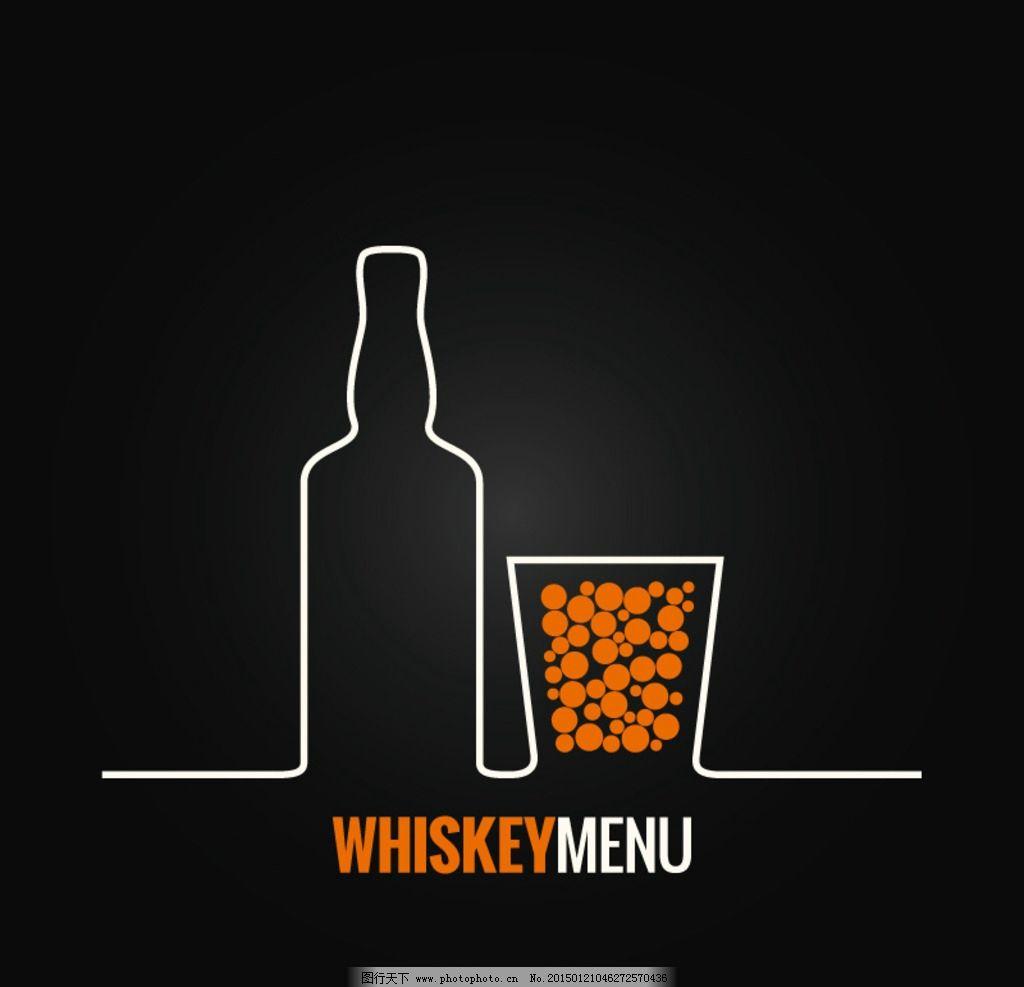餐饮图标 饮料 酒瓶 红酒 葡萄酒 啤酒 餐饮美食 设计 矢量 eps 设计
