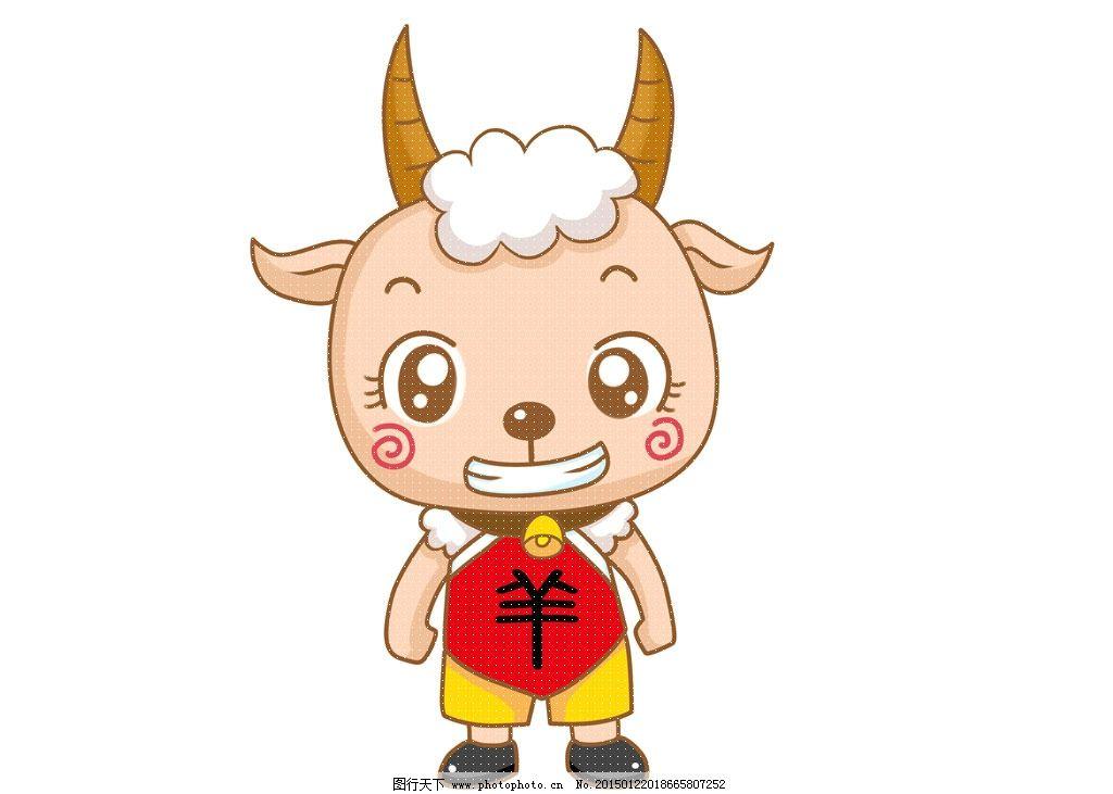 卡通羊 可爱 生肖 吉祥物 卡通形象 动物 动漫动画