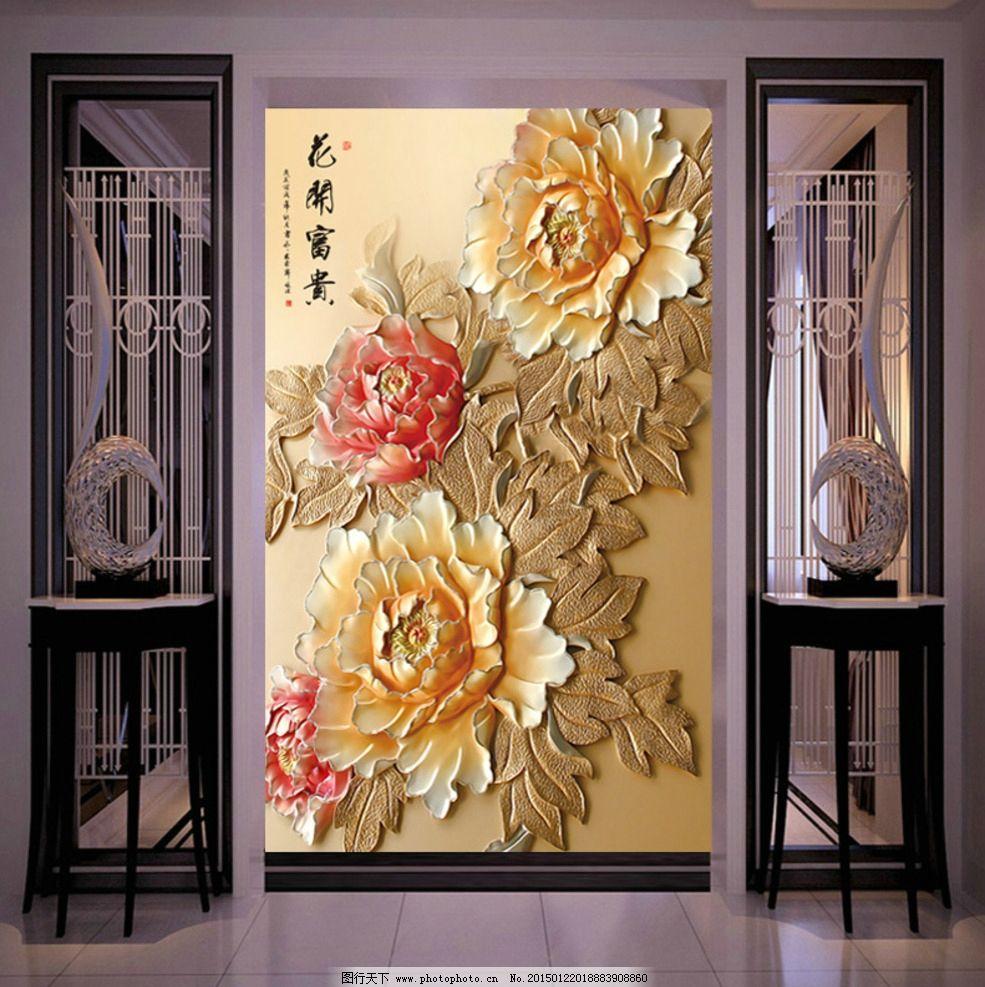 高清花开富贵玉雕牡丹玄关壁画图片