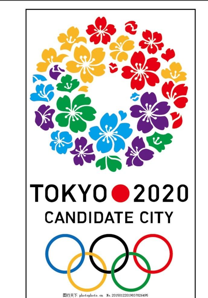 2020东京奥运会 2020 东京奥运会标 东京 奥运会 花 设计 标志图标图片