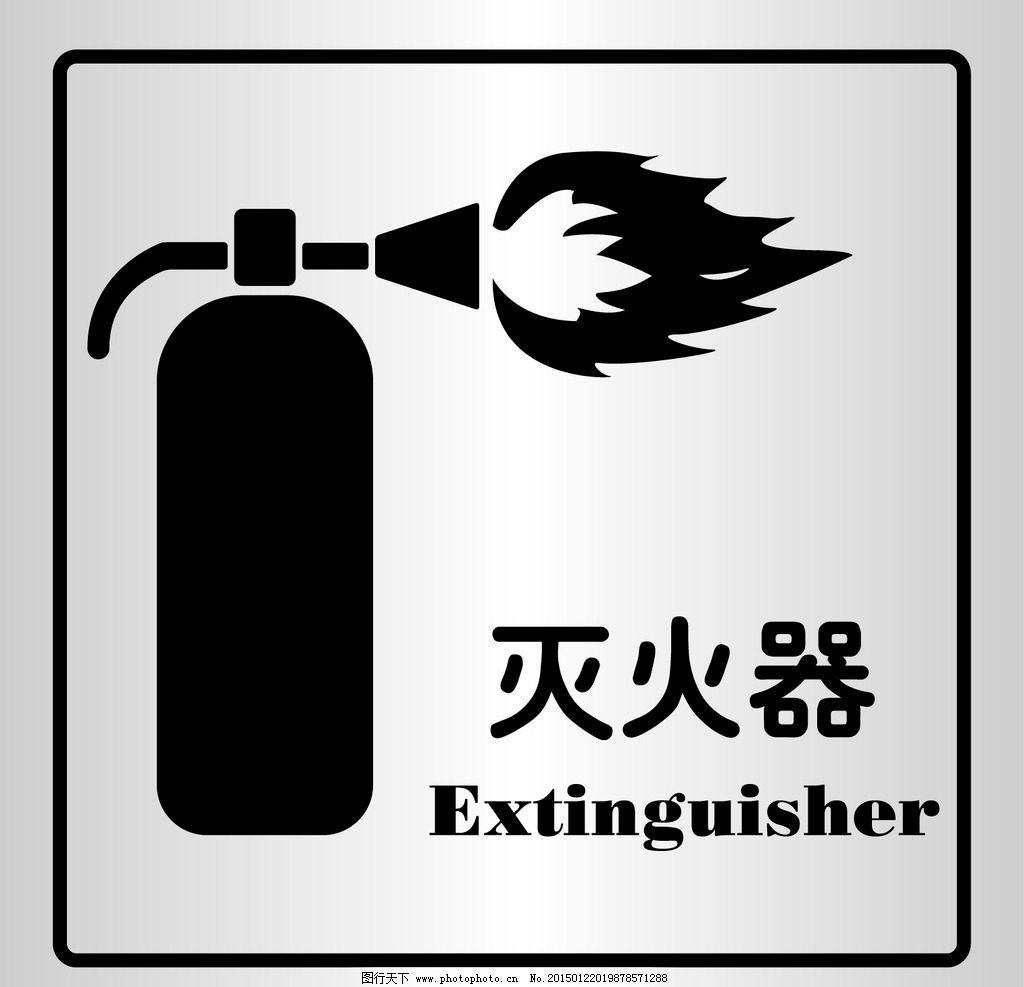 消防标识 灭火器 消防栓 119等 公共标识标志 标识标志图标 矢量 cdr