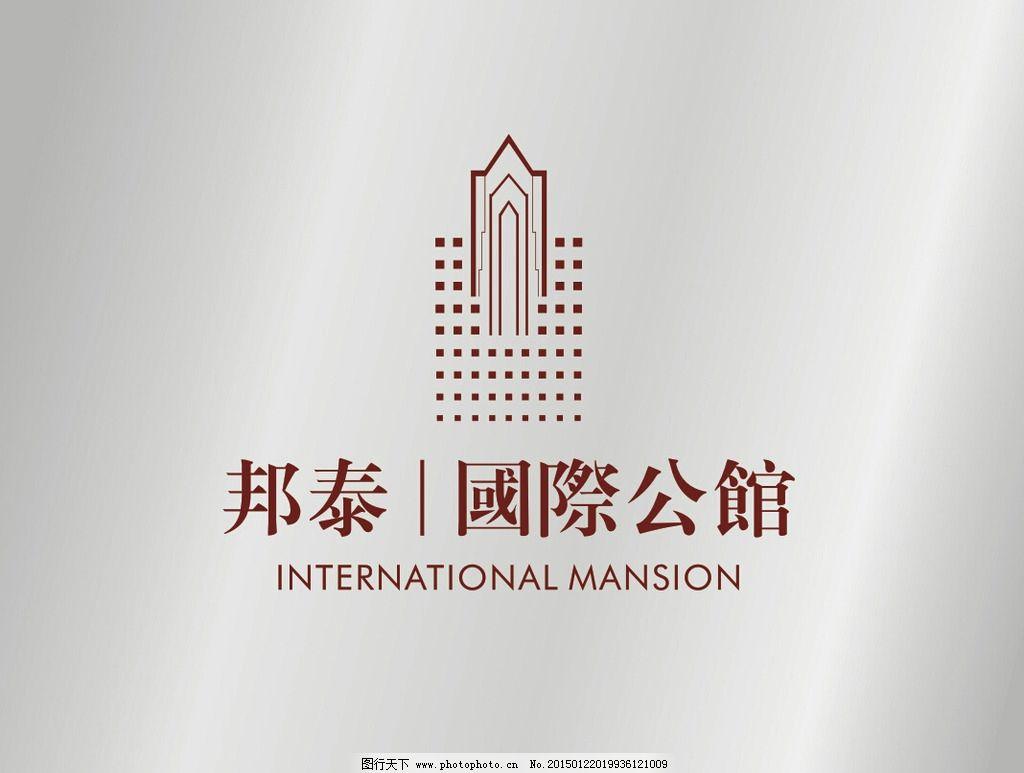 邦泰 国际公馆 公馆 国际      标志 标识 房地产 矢量 cdr 标志 设计