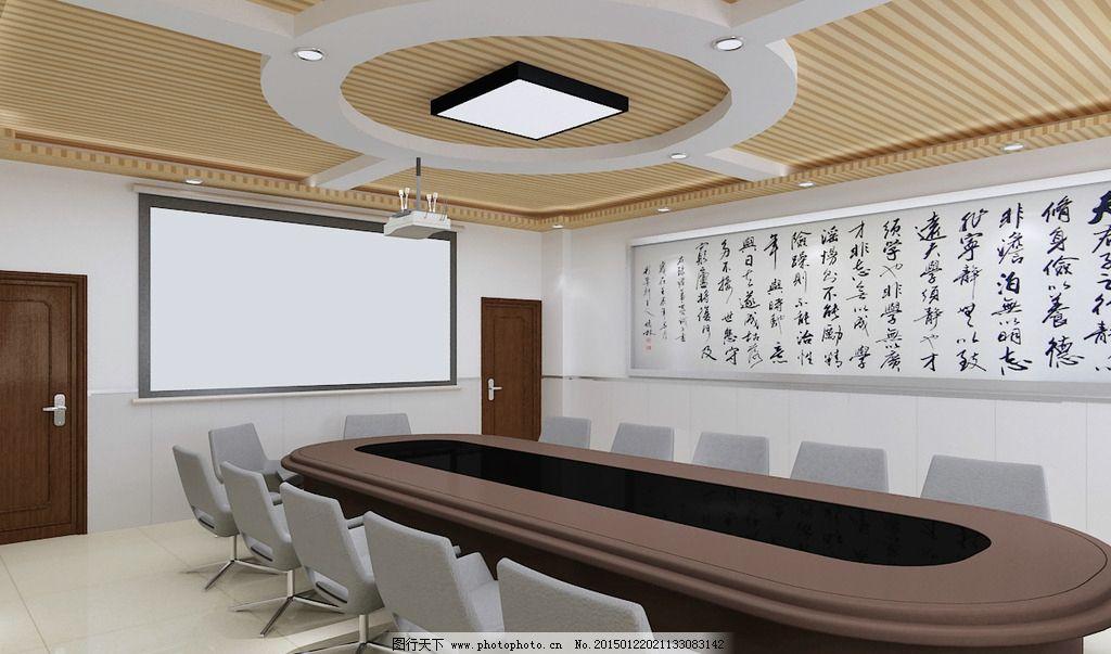 会议室/会议室图片