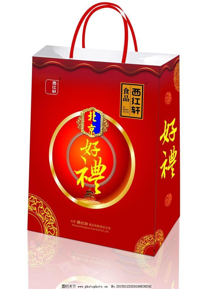 礼品袋 北京礼物 北京好礼 北京特产 手提袋 设计 广告设计 包装设计