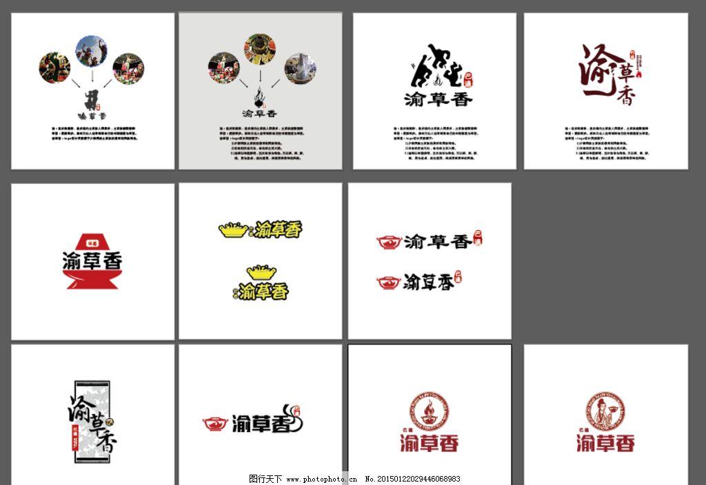 火锅店logo设计图片图片