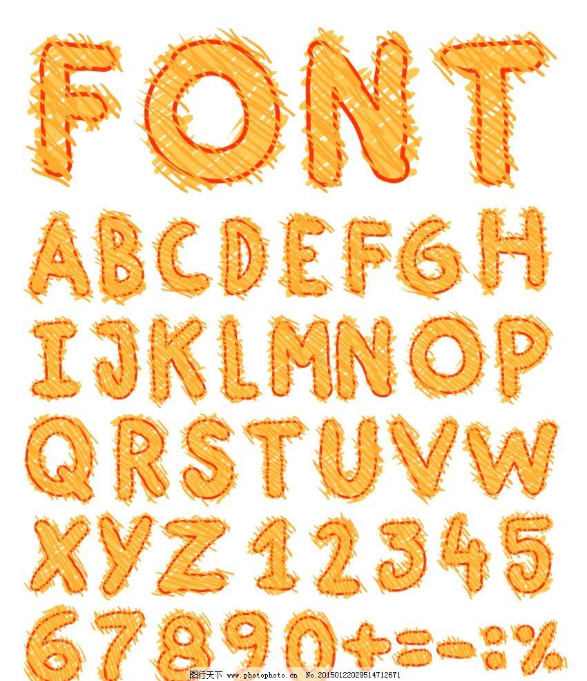字母设计 英文字母 数字 手绘字母 符号 拼音 创意字母 设计 矢量 eps