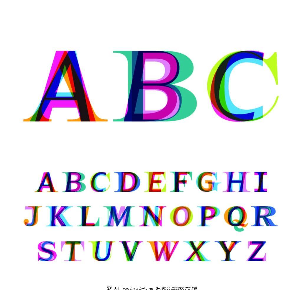 字母设计 英文字母 手绘字母 拼音 创意字母 设计 矢量 eps 设计 广告