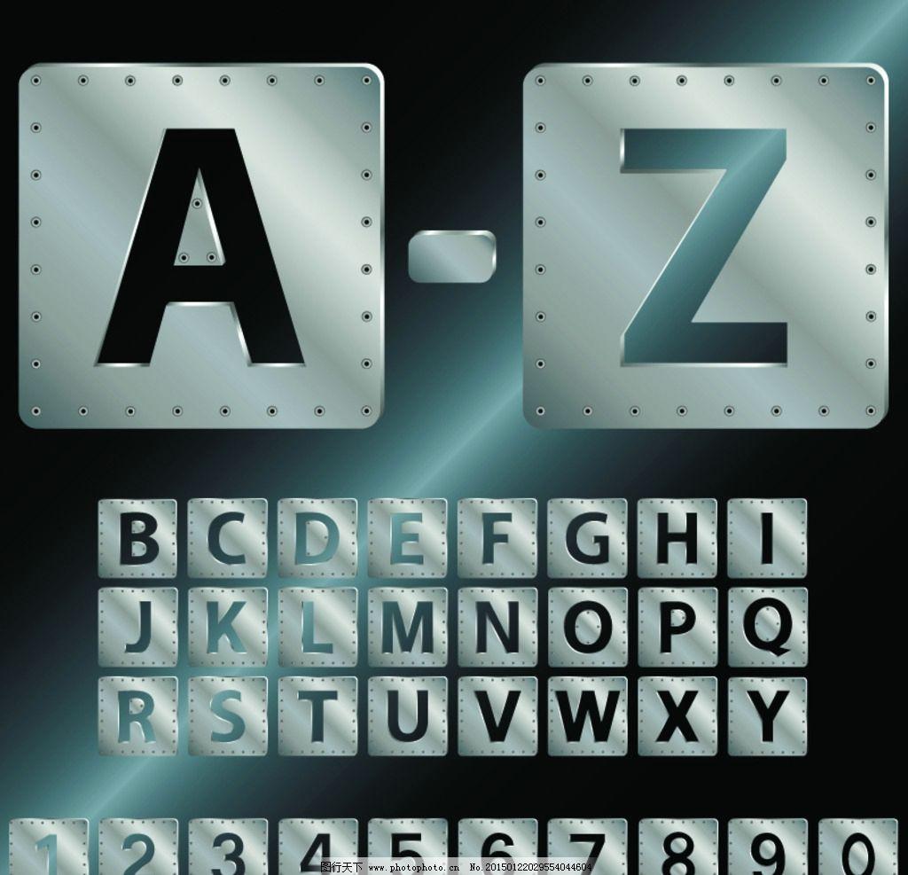 金属字母 字母设计 英文字母 数字 金属质感 手绘字母 拼音 创意字母