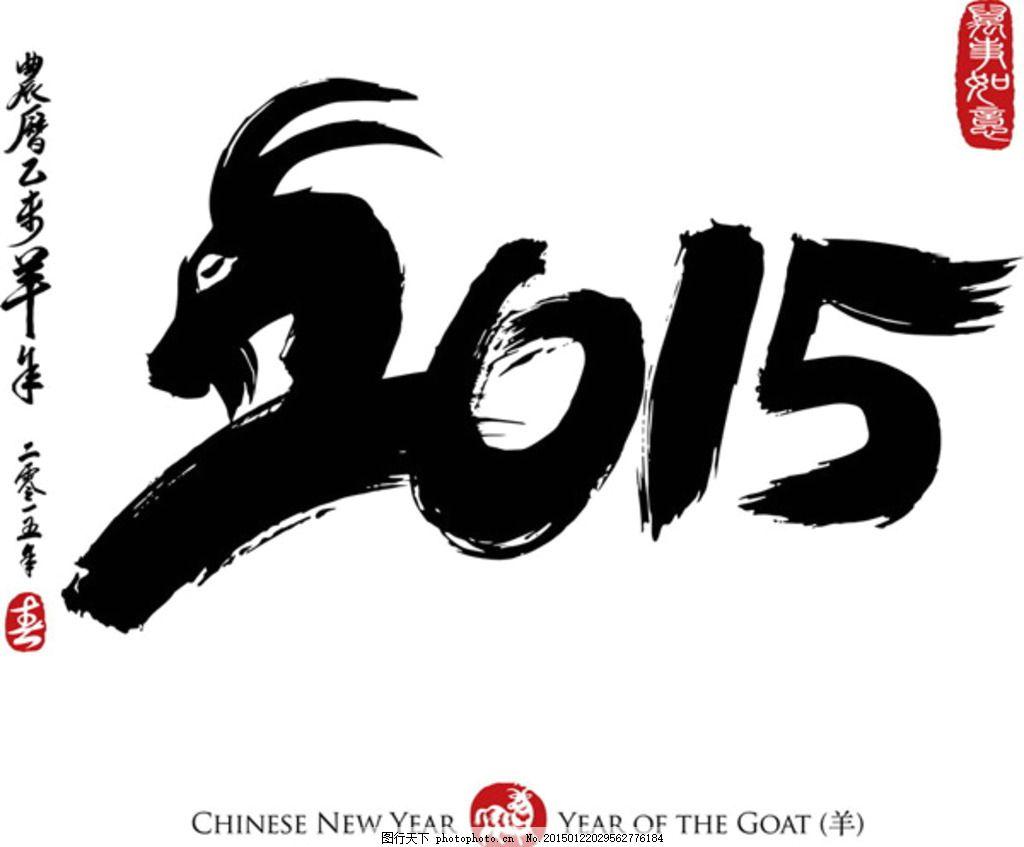 2015年羊年毛笔字 羊年 2015年 毛笔字 艺术字 文化艺术 古典 矢量
