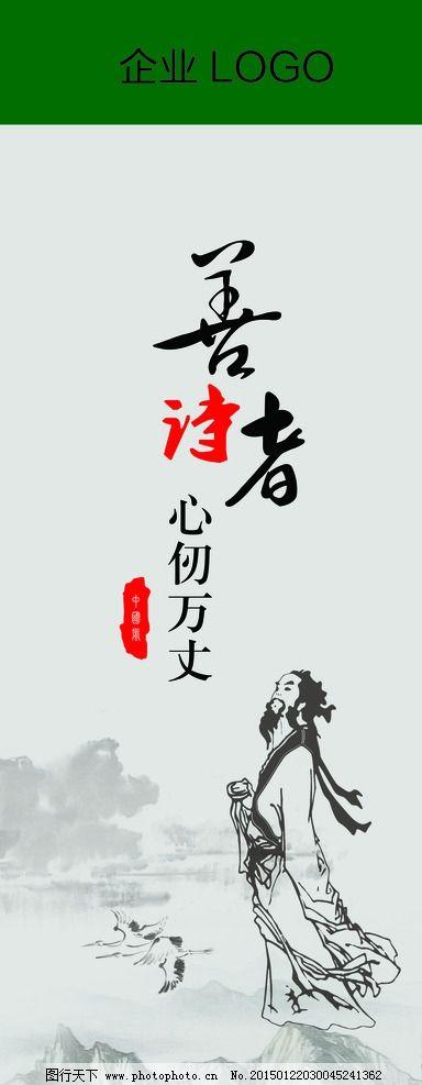 中国风海报 诗的海报 中国风挂画 展厅雅装饰画 企业文化展板 水墨展板