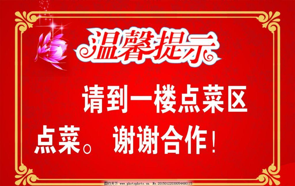 温馨提示牌 温馨提示语 艺术字 温馨提示字体 花纹 花纹边框 花纹背景