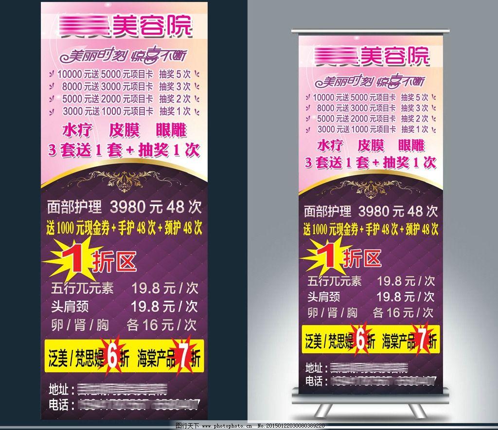 展架 易拉宝 美容院 活动展架 海报设计  设计 广告设计 海报设计 72