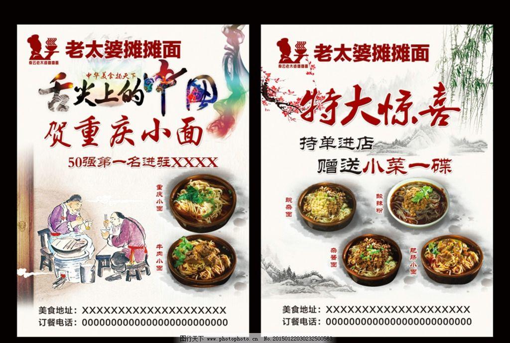 重庆小面图片_展板模板_广告设计_图行天下图库图片