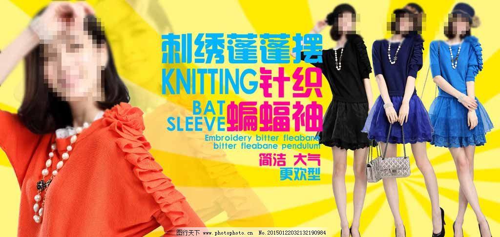 淑女服飾淘寶裝修海報免費下載