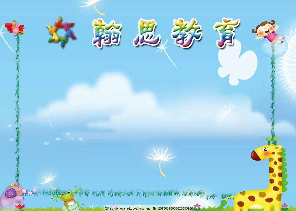 卡通花边图片_小报版面设计花边图片 (1024x731)-小报花边图片图片