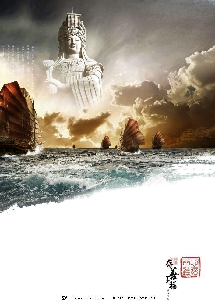妈祖 湄洲妈祖 妈祖雕像 海上妈祖 湄洲岛妈祖像 设计 psd分层素材