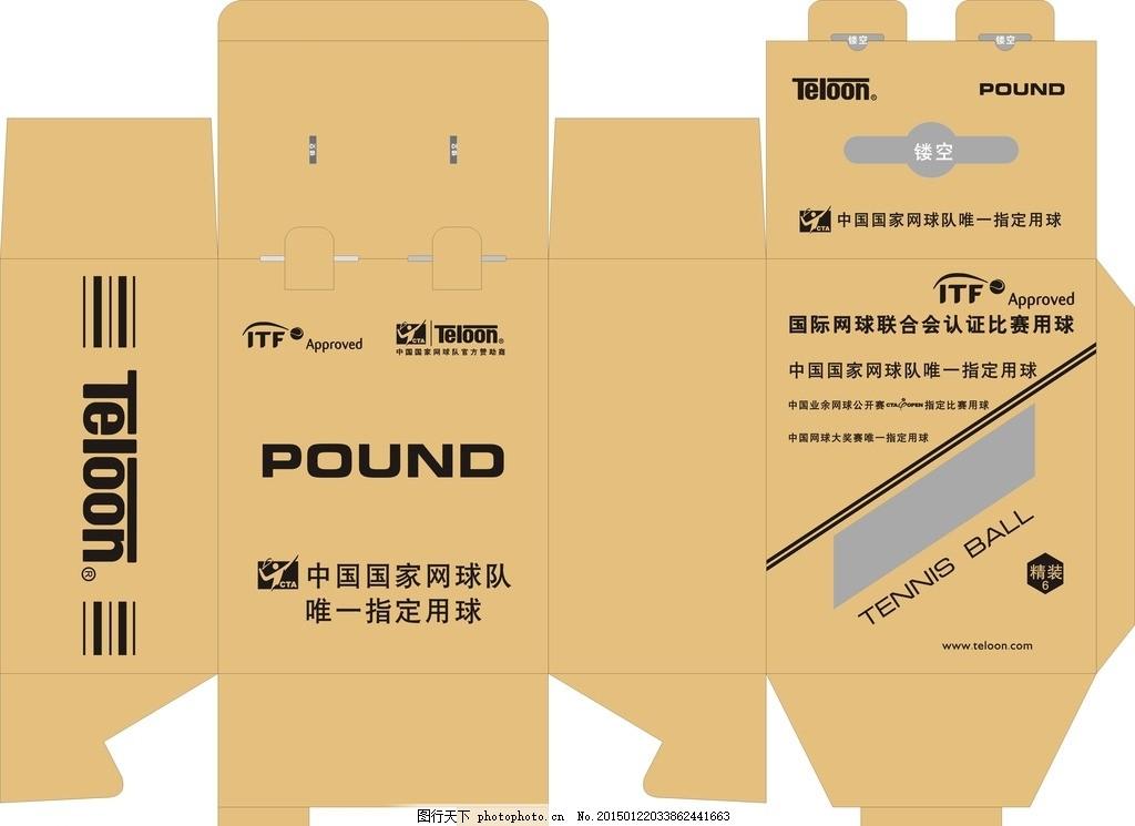 包装结构 结构 包装 纸箱 牛皮纸箱 小人 镂空 网球 内盒 设计包装 设