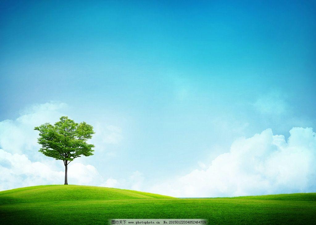 蓝天 白云 草原 草地 唯美 小树 自然风景 摄影 自然景观 自然风景