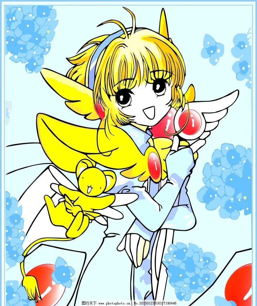 百变小樱 小樱 卡通 动漫 人物 设计 动漫动画 动漫人物 cdr