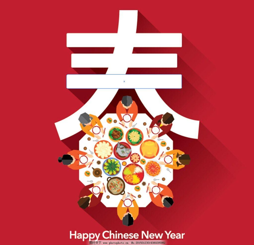 春节海报图片手绘2016