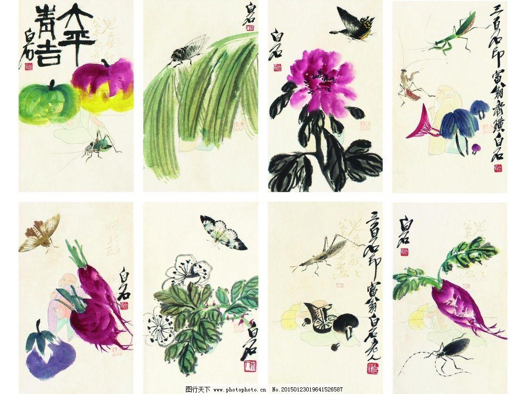 中国画 中国画 写意蔬果花卉草虫画 蝉 蚱蜢 蝴蝶 飞蛾 萝卜 南瓜