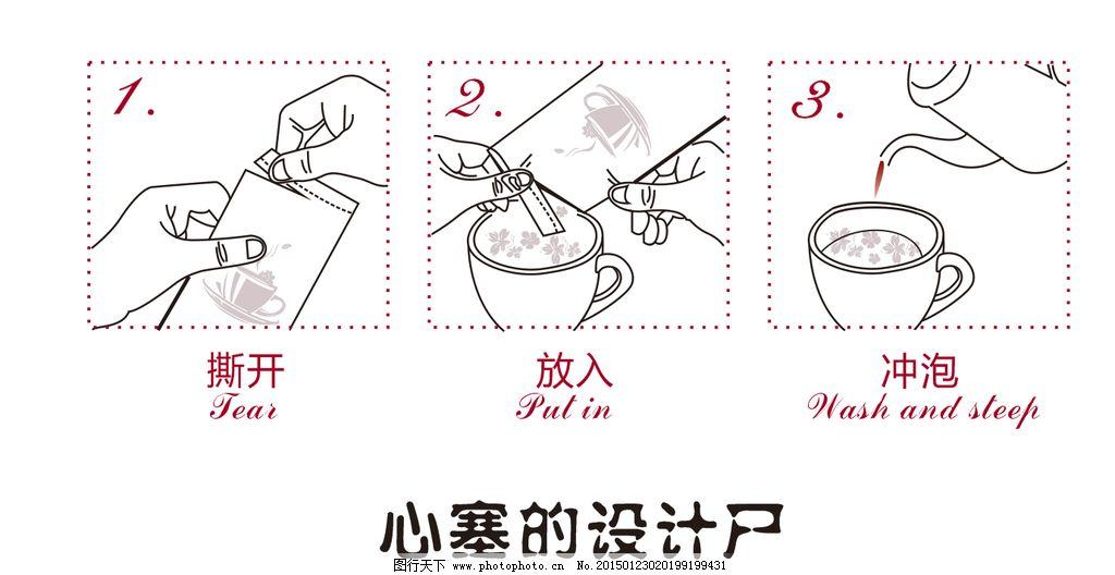 冲泡 方法 淘宝 泡茶 泡饮料 设计 标志图标 其他图标 cdr