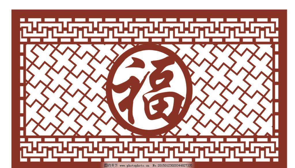 福字镂空图 镂空 福 隔断图 屏风图 雕刻花纹素材 设计 底纹边框 花边