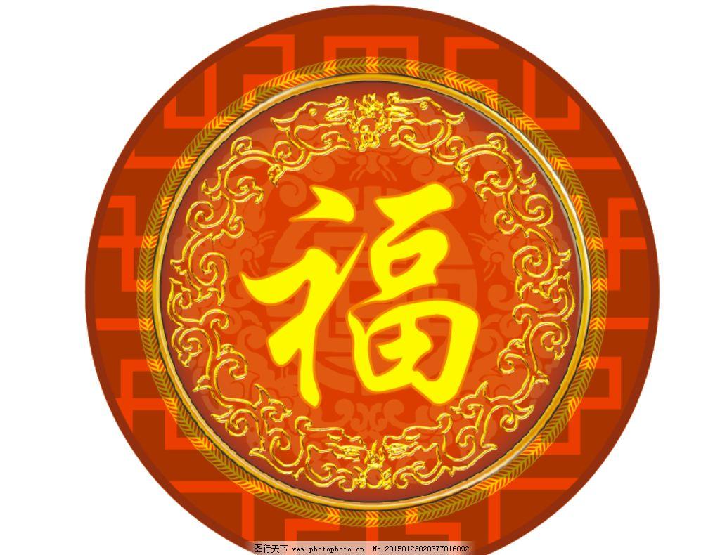 镂空福 壁画福 隔断福 福字 福 雕刻花纹素材 设计 底纹边框 花边花纹