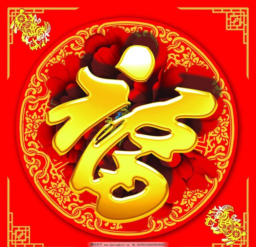 福字 春节 底纹 羊年 样 福 2015 设计 底纹边框 花边花纹 300dpi psd