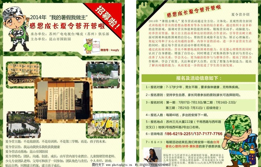 夏令营宣传单页图片