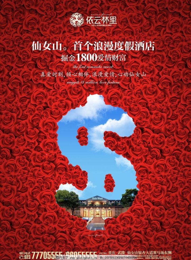 旅游 爱情 别墅 商业 地产 玫瑰  设计 广告设计 招贴设计  ai