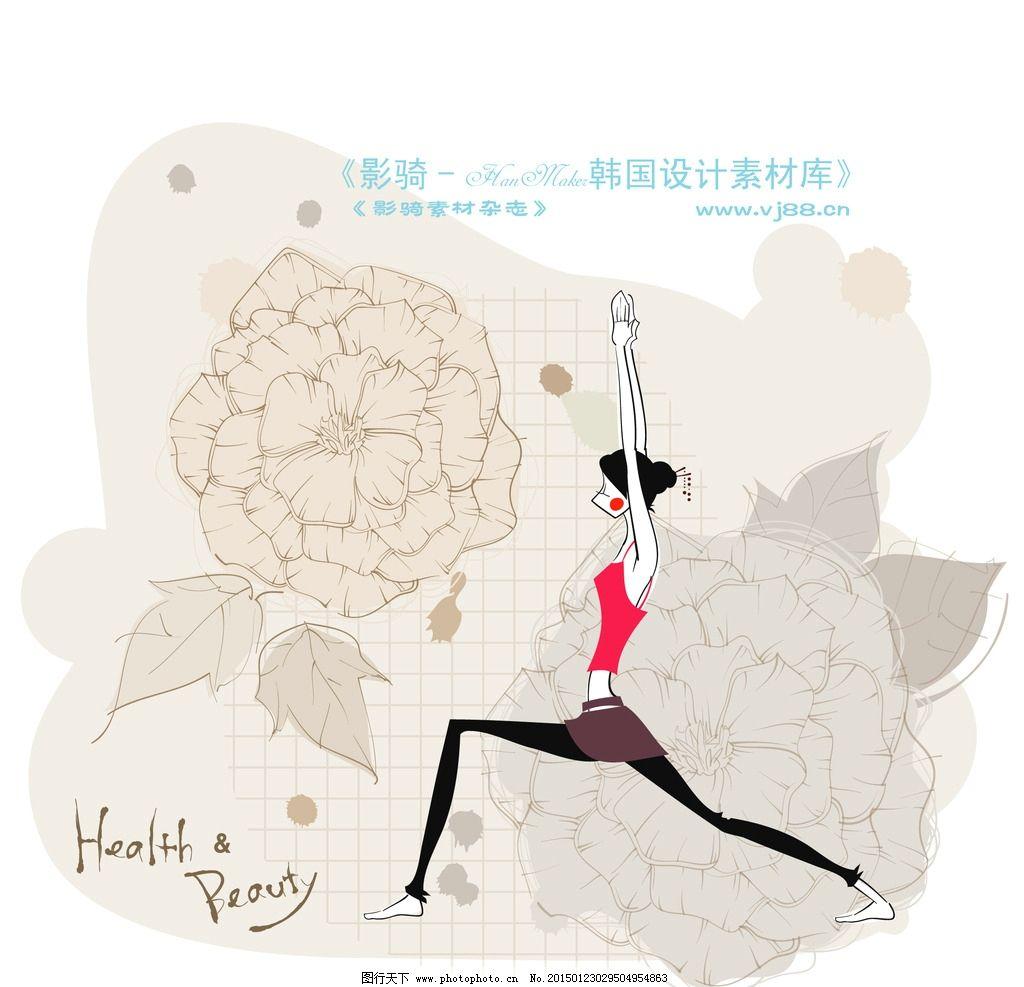 卡通插画瑜伽动作 侧压伸手瑜伽图片