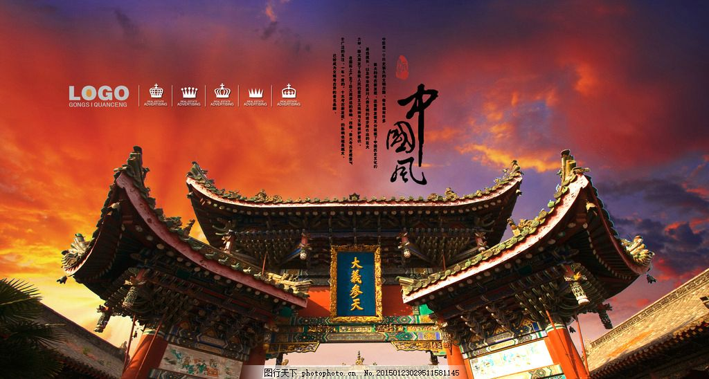 古建筑 牌坊 飞檐 中国风 传统建筑 朝霞 阳光 中国传统文化