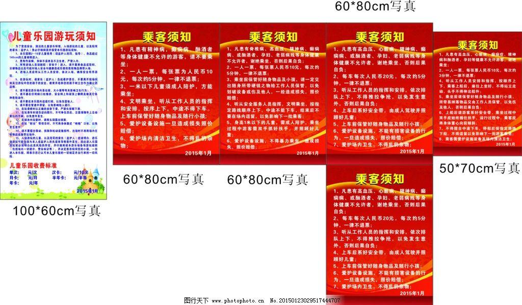 乘客 须知 红色 规则 游乐场  设计 广告设计 广告设计  cdr