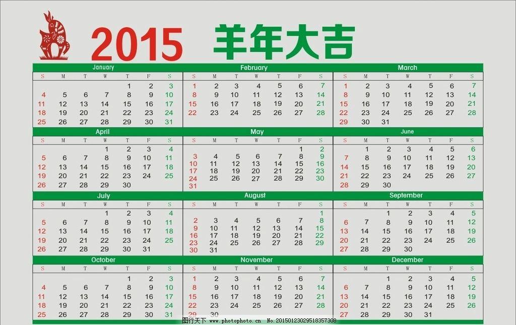 2015年日历表图片