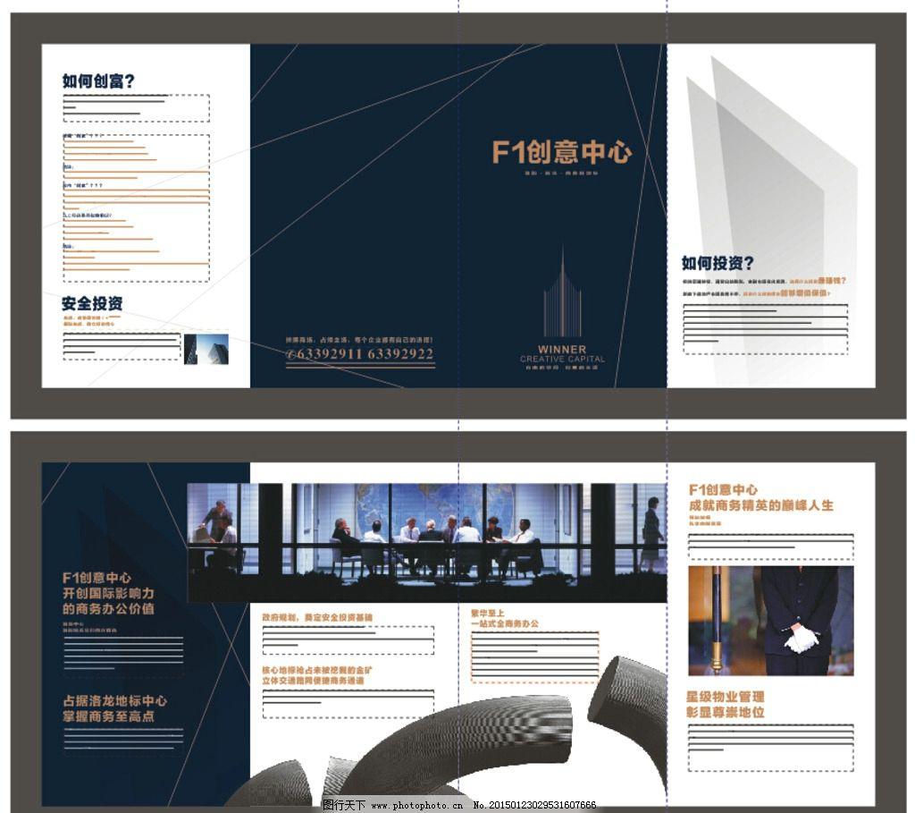 地产写字楼折页设计 商务 投资手册