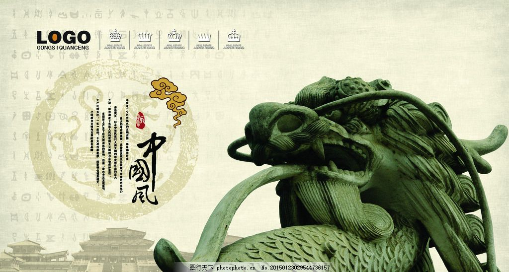 龙头 龙雕刻 石刻 石雕 古建筑 中国风 中国元素 设计 广告设计 广告