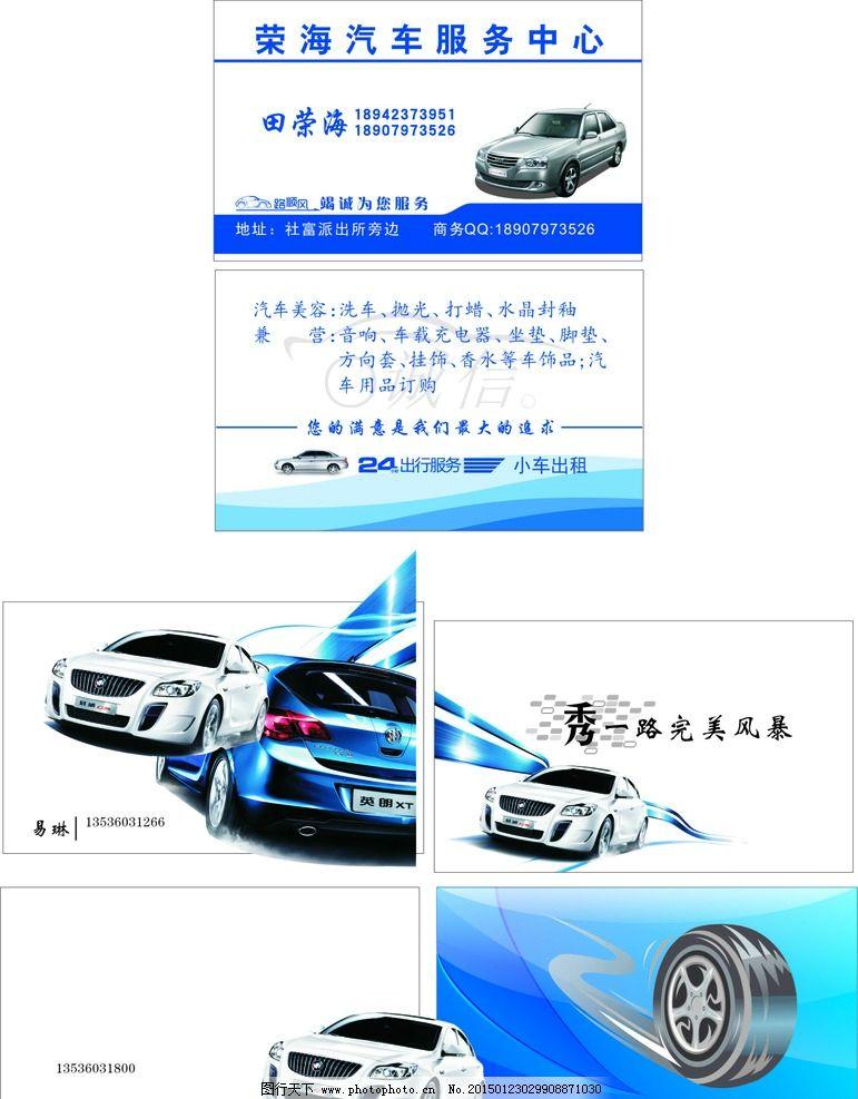 汽车 服务 名片 汽车服务名片 洗车 租车  设计 广告设计 名片卡片