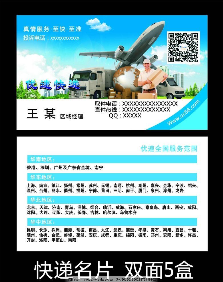 快递名片 名片索材 飞机 快递员 名片卡片 设计 广告设计 名片卡片