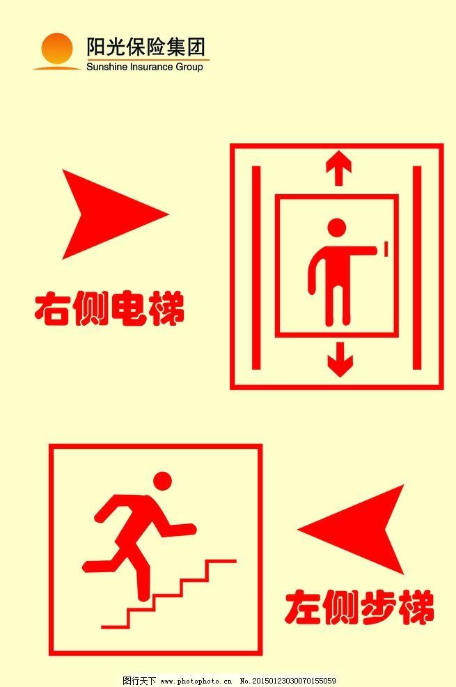 电梯图标 楼梯图标 简笔画 电梯步梯 索引 阳光保险 设计 广告设计