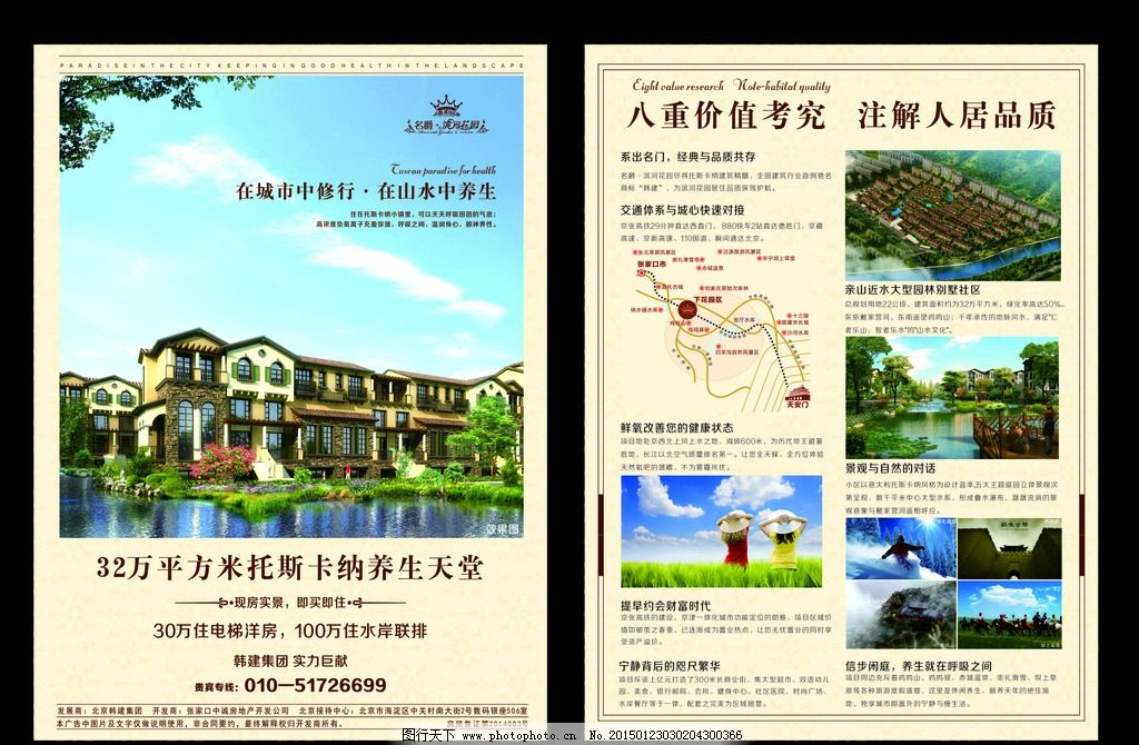 地产dm单 托斯卡纳 欧式地产 房地产 海报